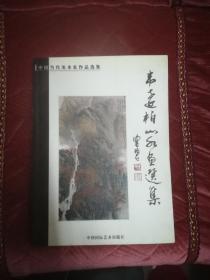 中国当代美术家作品选集 ----韦远柏山水画选集.(韦远柏先生签赠本)