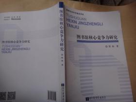 图书馆核心竞争力研究 实拍图 图书馆核心竞争力研究 作者 程娟 签名赠送本