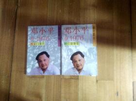 邓小平在1976(全两册)