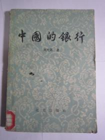 中国的银行 刘光第