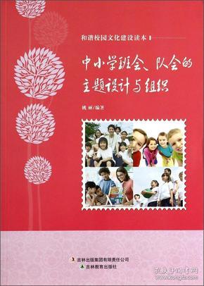 和谐校园文化建设读本:中小学班会、队会的主题设计与组织