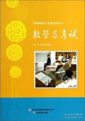 和谐校园文化建设读本---教学与考试
