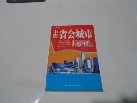 全新版:中国省会城市地图册