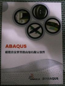 ABAQUS 模拟真实世界的高级有限元软件宣传册