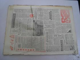 四川日报(1988年1月)1月1日-1月30日