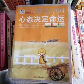 励志中国:心态决定命运