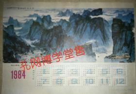 1984年年历画 峡江清晓(中国画)李颖 作 52/37cm
