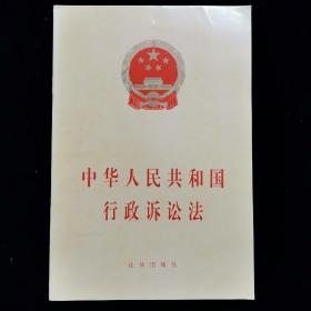 中华人民共和国 行政诉讼法