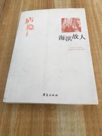 庐隐精选集《海滨故人》