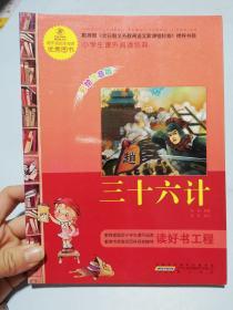 小学生课外阅读经典:三十六计(彩绘注音版)