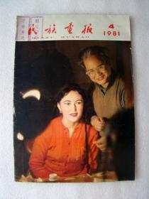 民族画报1981--4