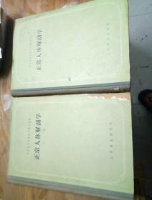 苏联高等医学院校教学用书:正常人体解剖学(上下册 16开 精装)57年二版