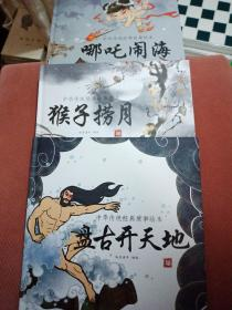 中华传统经典故事绘本 哪咤闹海 猴子捞月 盘古开天地【三本合售】