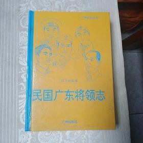 民国广东将领志(作者亲笔签名本)