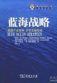 蓝海战略:超越产业竞争,开创全新市场  精装本