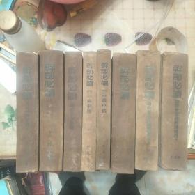 干部必读  布面精装大32开本 全套8册合售 1949初版1950第三版私藏书品像如图