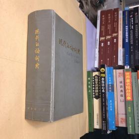 现代汉语词典  1982年 2版