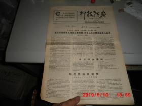 文革小报:科技战报  第二期1968.1.30(六版全)