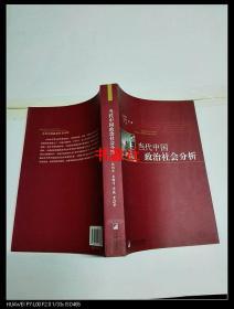 当代中国政治社会分析【包快递】