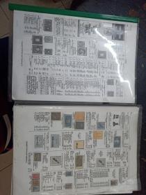 外国邮票图集