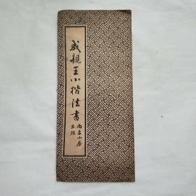成亲王小楷法书  [尚古山房经折装]