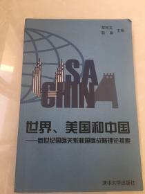 世界.美国.和中国--新世纪国际关 系和国际战略理论探索