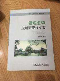 同济大学研究生规划教材:景观植物应用原理与方法
