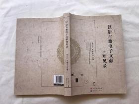 汉语古籍电子文献知见录