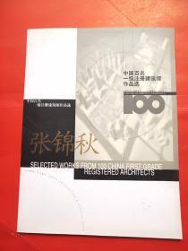 中国百名一级注册建筑师作品选:张锦秋