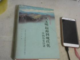 从文明起源到现代化-中国历史25讲(精装)