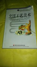 烹饪工艺美术 周明扬 中国轻工业出版社