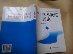 学术规范通论 叶继元教授签赠本