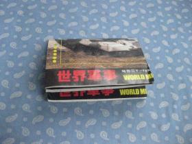 《世界军事》2003-9~11彩插各一张共3张。