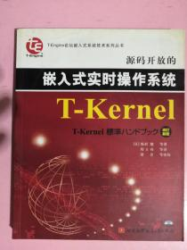 源码开放的嵌入式实时操作系统T-Kernel(改订新版)