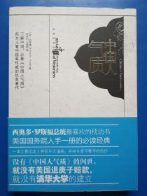 中国人气质