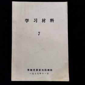 学习材料7 中华人民共和国刑法