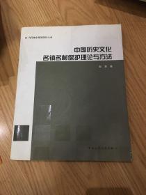 中国历史文化名镇名村保护理论与方法