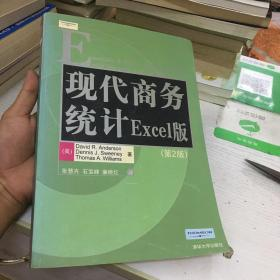 现代商务统计Excel版