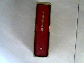 毛泽东选集(一卷本)  【64开红塑皮     带盒装   1968年二印】看图下单