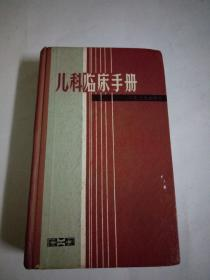 儿科临床手册(精装) 儿科临床手册(精装)