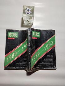 东欧1989-1993