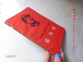 敬祝毛主席万寿无疆:东方红(毛.林语录)