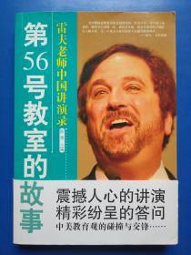 (雷夫老师中国讲演录)第56号教室的故事