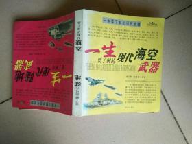 一生读书计划:一生要了解的现代海空武器