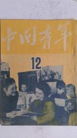 1949年7月27日中国青年社出版发行《中国青年》第12期(部分页面插图)