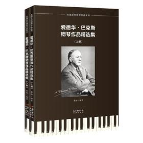 爱德华·巴克斯钢琴作品精选集