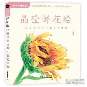晶莹鲜花绘:32幅写实花卉色铅笔详解