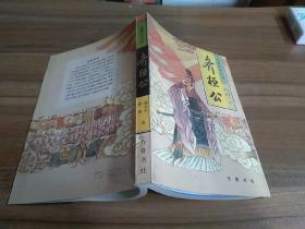 齐桓公:Chang pian li shi xiao shuo