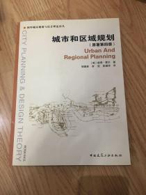 城市和区域规划
