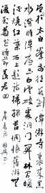 【保真】中书协会员、国展名家江国兴精品条幅:白居易《寄题仙游寺》